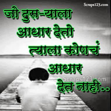 Jo dusare ko adhar deta hai use koi adhar nahi deta