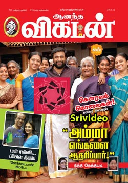 Ananda Vikatan 27-06-2012 | Free Ananda Vikatan PDF This week | Ananda Vikatan 27th June 2012 ebook | www.srivideo.net