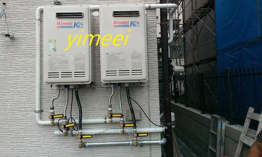 林內牌熱水器 安裝實例
