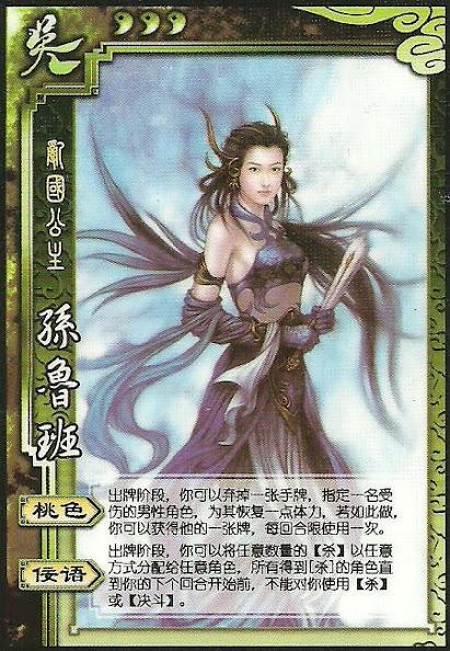 Sun Lu Ban 2