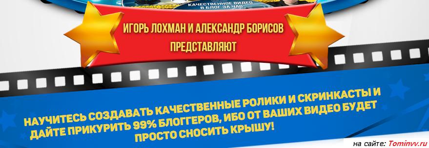 Игорь Лохман и Александр Борисов