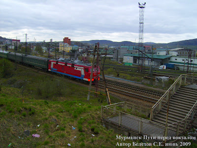 Мурманск