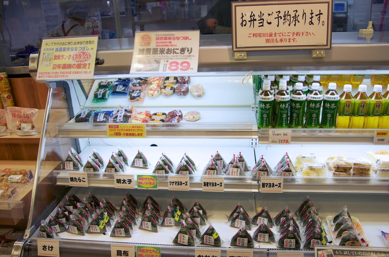 減農薬米おにぎり(ひまわりライス・ななつぼし使用)