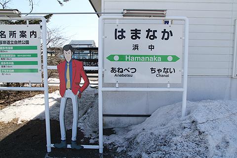 JR花咲線 浜中駅とルパン三世