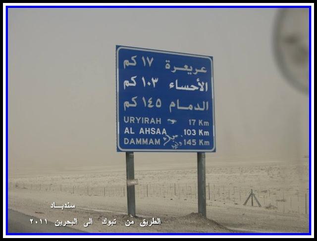 البحرين سندبـاد IMG_1758.JPG