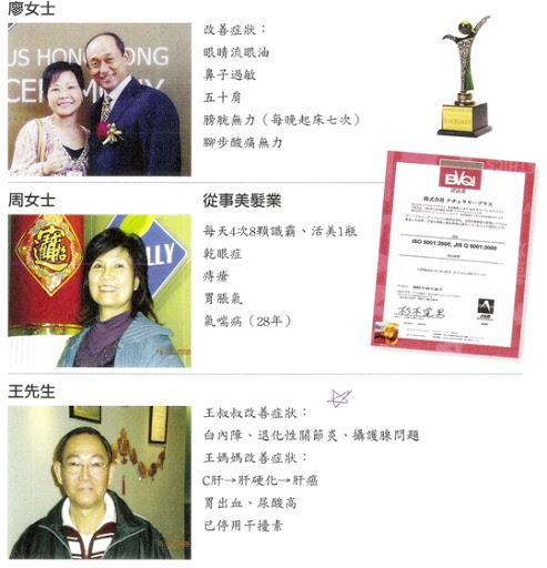 taiwan p4 s Testimonial Naturally Plus