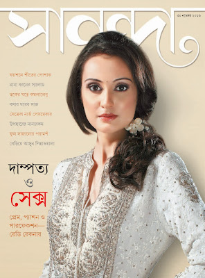Sananda 30 Nov 2013 in pdf
