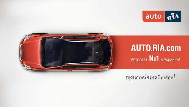 [YAML: gp_cover_alt] AUTO.RIA.com
