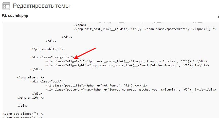 Место вставки в файле search.php