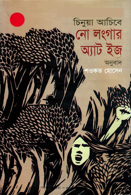 No Longer at Ease Chinua Achebe Bangla Onubad Showkat Hossain in pdf