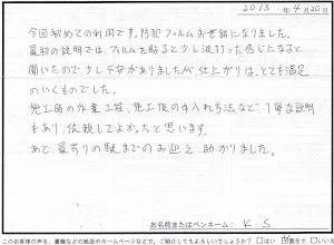 ビーパックスへのクチコミ/お客様の声:K.S 様(福井県小浜市)/トヨタ クラウン