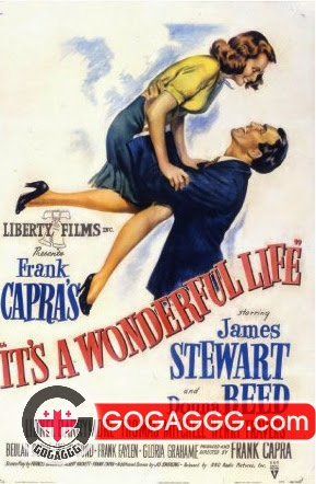 It's a Wonderful Life / ეს მშვენიერი ცხოვრება (ქართულად) (1946)