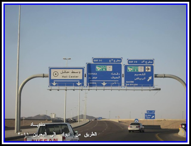 البحرين سندبـاد IMG_1741.JPG