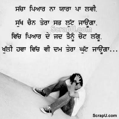 Punjabi Love Punjabi Pics pics & Punjabi Love Punjabi Pics images 8