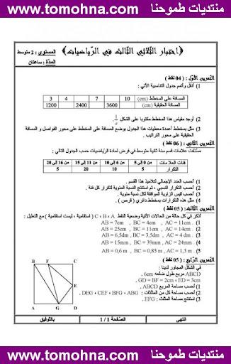 اختبار الفصل الثالث في الرياضيات للسنة الثانية متوسط النموذج 11 2.jpg