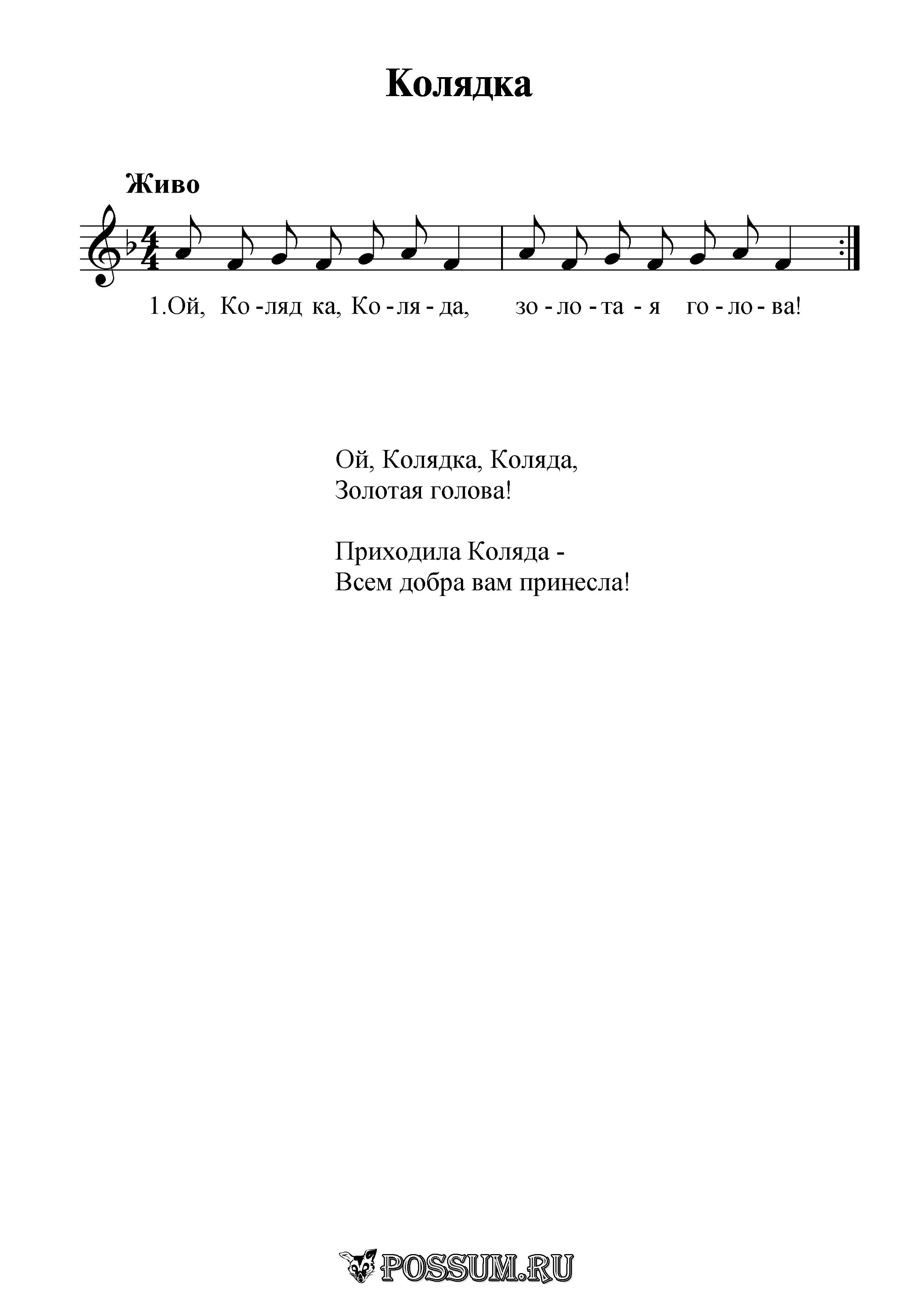 летние песни колядки текст