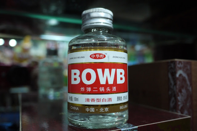 bottle of BOWB erguotou alcohol in China