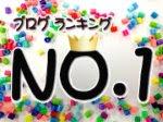 ブログランキングNo.1