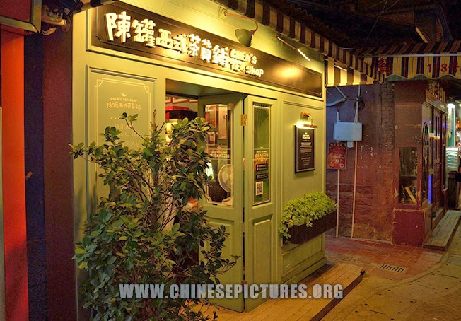 Xiamen Tea Shop Photo