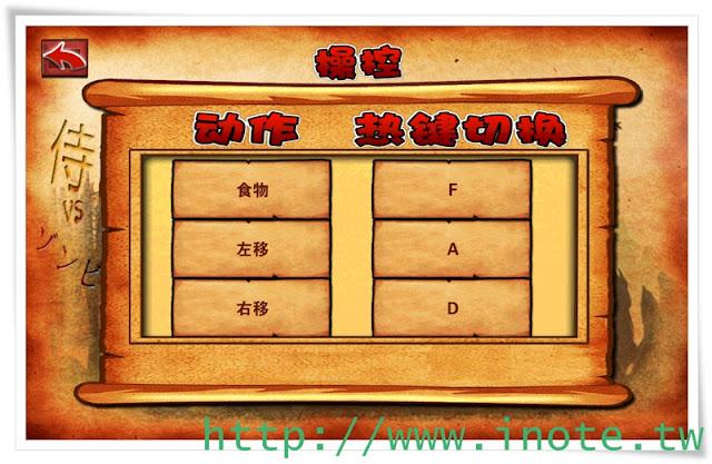 Samurai%2520vs%2520Zombies%2520Defense Mac OS 3