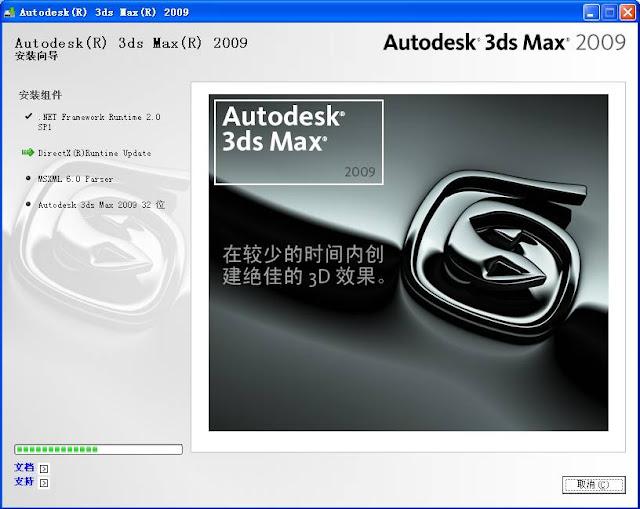 3D MAX 介紹與安裝步驟