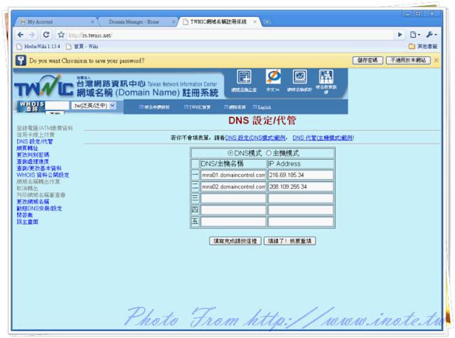Goddy Free DNS SERVER 9
