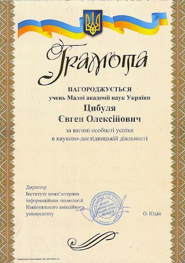 Цыбуля Евгений, Грамота за особые успехи в научно-исследовательской деятельности 2013-14 уч.год