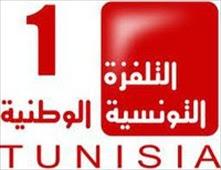 قناة التونسية الوطنية بث مباشر
