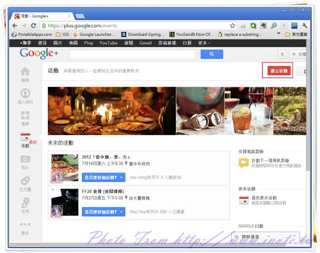 google%252B%2520create%2520event 2