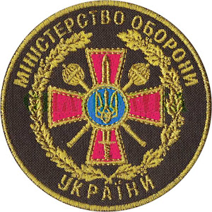 Міністерство Оборони України круглий \Нарукавна емблема