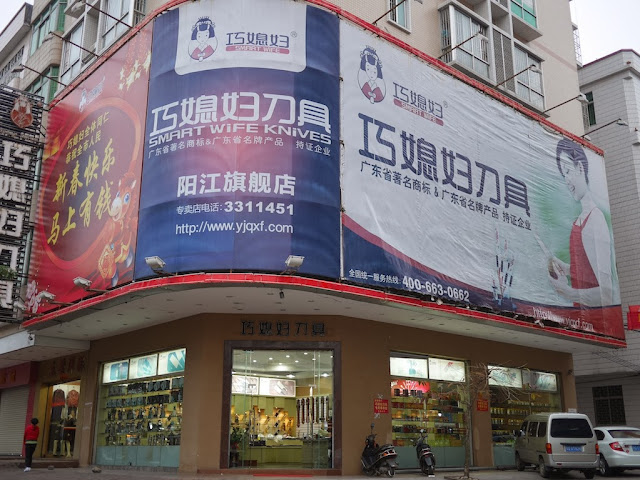 Smart Wife Knives store in Yangjiang, China