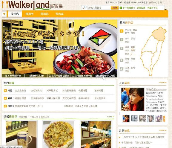 "20121126_Walkerland窩客島首頁看板""八月江南燒"""