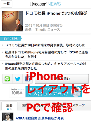 ChromeのUser Agent SwitcherでiPhone確認
