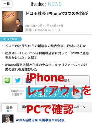 ChromeのUser Agent SwitcherでiPhone確認