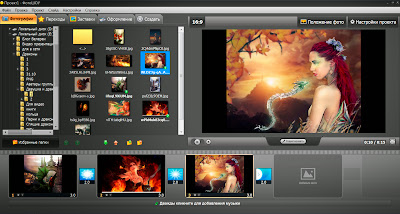 ФотоШоу самая лучшая программа для создания слайд-шоу