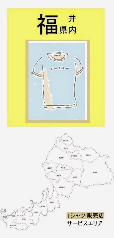 福井県内のTシャツ販売店情報・記事概要の画像