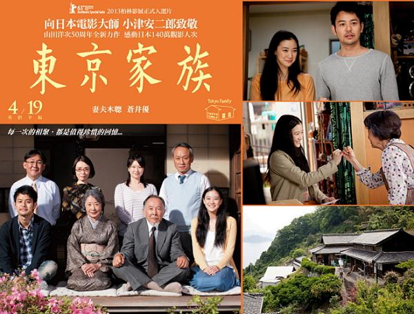 電影:《東京家族》光點華山影展