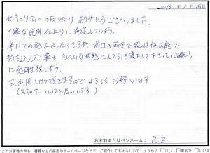 ビーパックスへのクチコミ/お客様の声:RZ 様(京都府福知山市)/ホンダ CR-Z