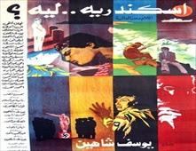 فيلم اسكندرية ليه