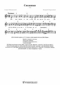 """Песня-игра """"Снежинки"""" М. Картушиной: ноты"""