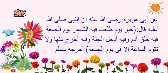 همسات ايمانيه اسلاميه ليوم الجمعه www.ward2u.com-ola-aleslam-133.png