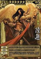 God Lu Xun 2