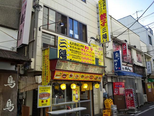 三陽のお店の外観@横浜野毛