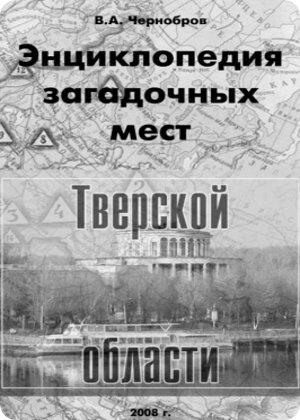 скачать книгу Энциклопедия загадочных мест Тверской области