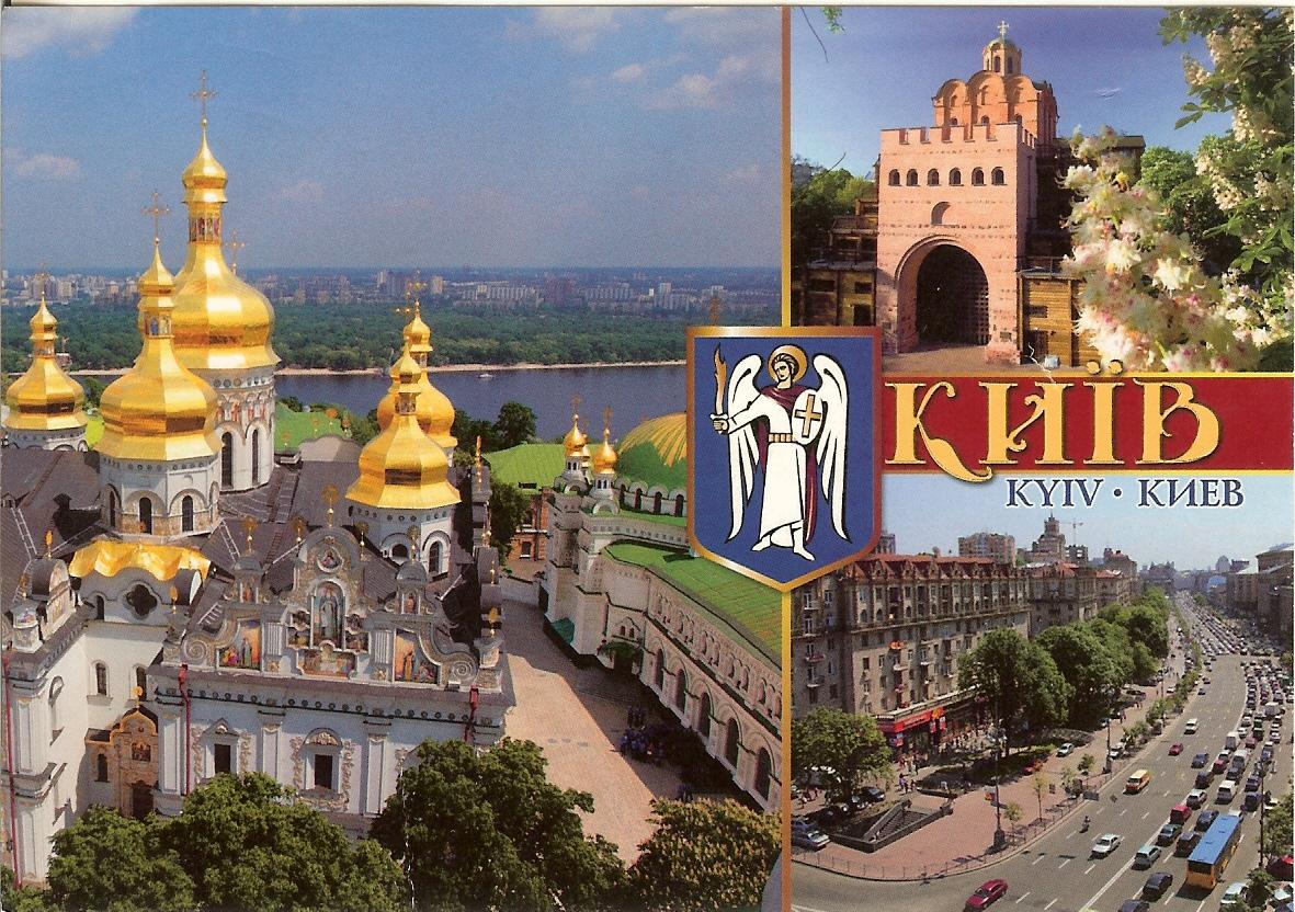 Киев на открытке, зверюшки забавные гомель