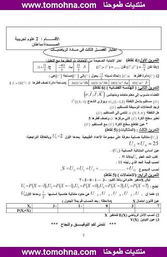اختبار الفصل الثالث في الرياضيات للسنة الثانية ثانوي علوم تجريبية النموذج الثاني 2.jpg