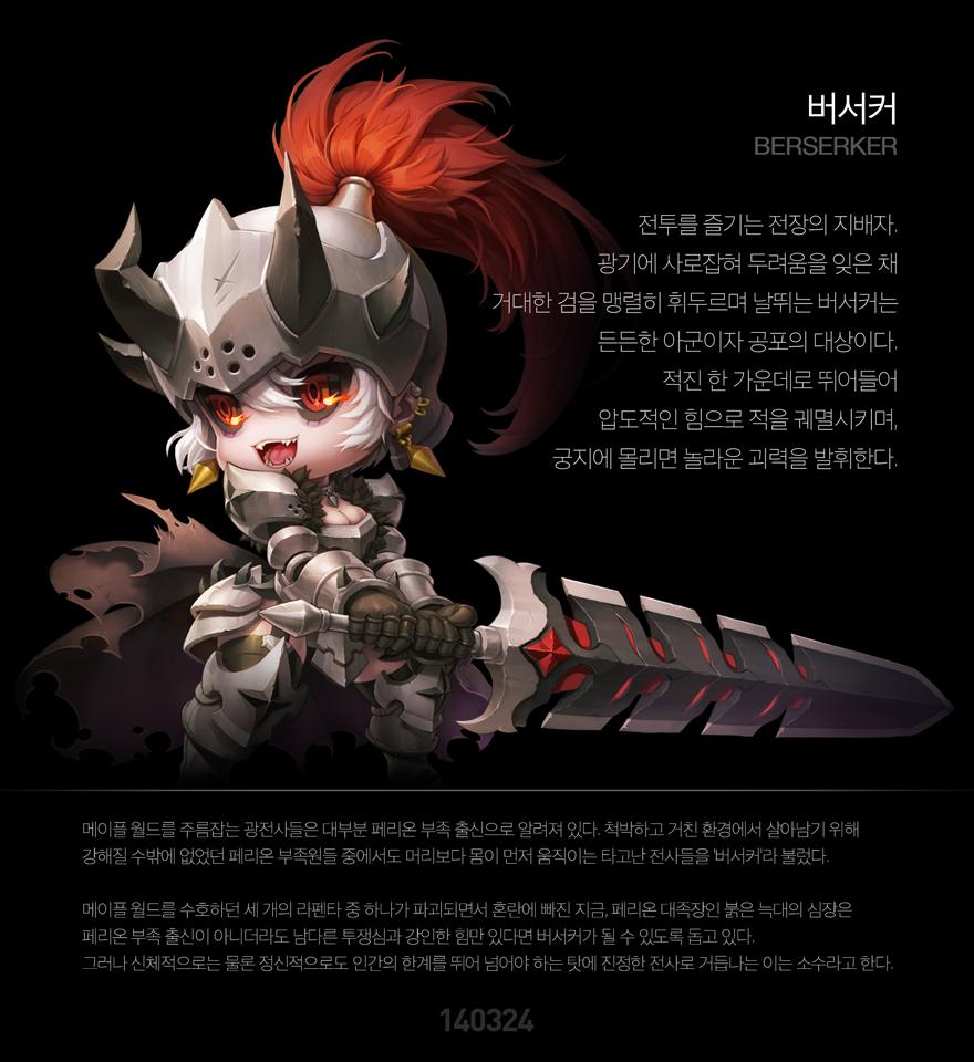 MapleStory 2: Knight và Berserker lộ diện - Ảnh 2