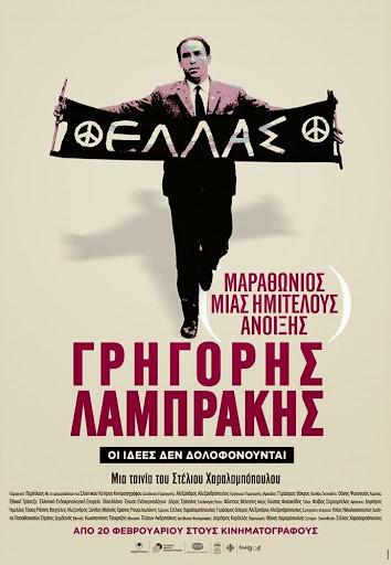 Μαραθώνιος μιας Ημιτελούς Άνοιξης: Γρηγόρης Λαμπράκης Poster