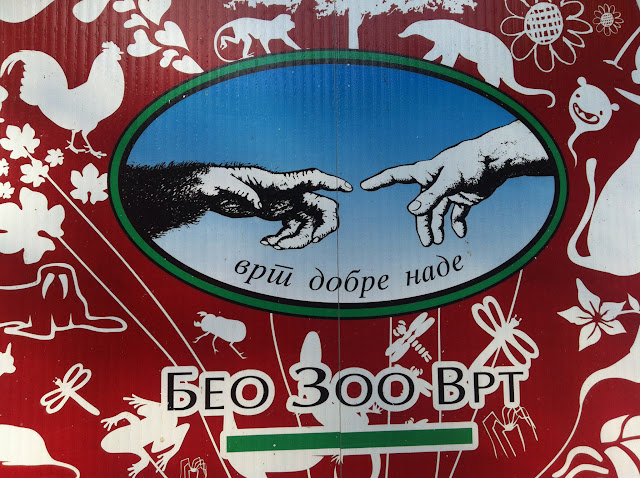 Логотип Белградского зоопарка