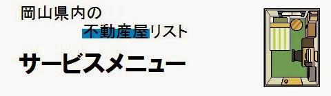 岡山県内の不動産屋情報・サービスメニューの画像